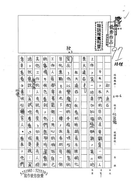 99W6407何冠儒 (1).jpg