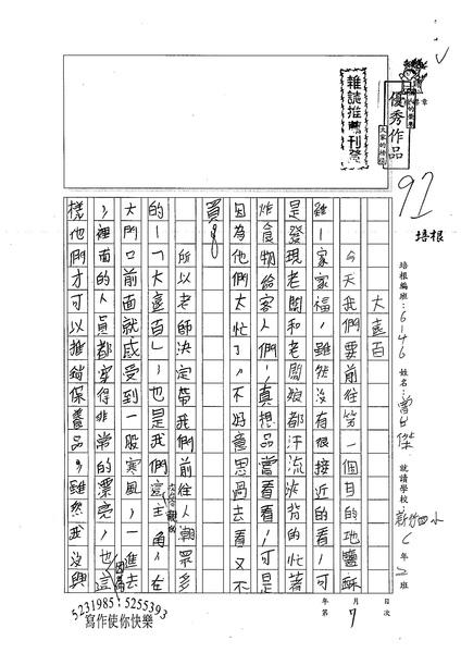 99W6407曾台傑 (1).jpg