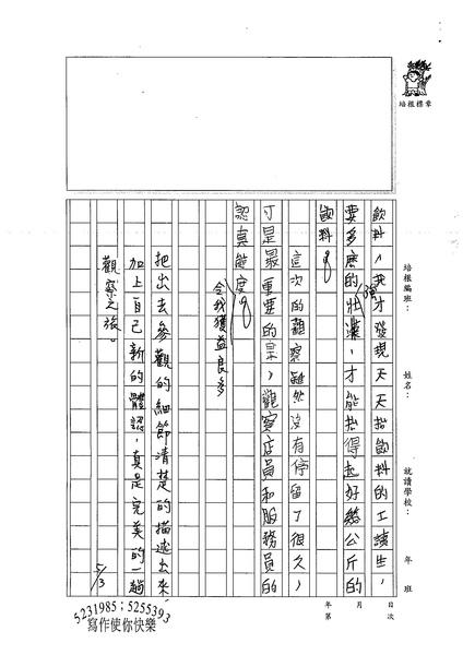 99W6407曾台傑 (3).jpg