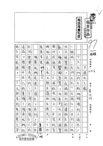 99W6407童玉羽 (1).jpg