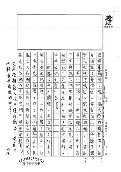 99W6407童玉羽 (2).jpg
