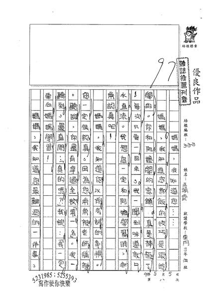 99W3408王靖雲 (1).jpg