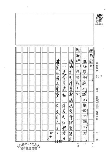 99W3408王靖雲 (3).jpg