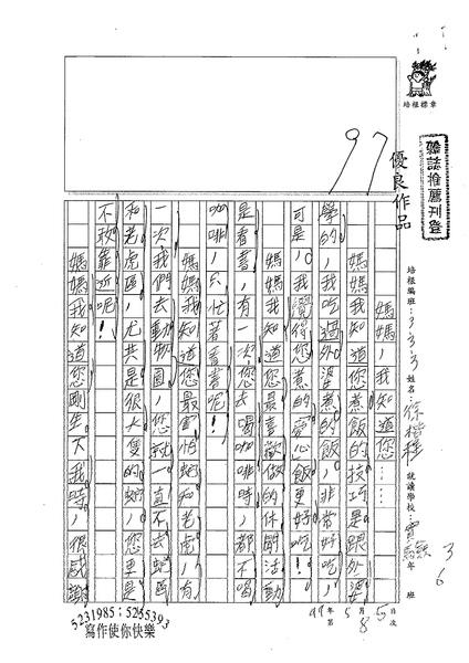 99W3408徐楷程 (1).jpg