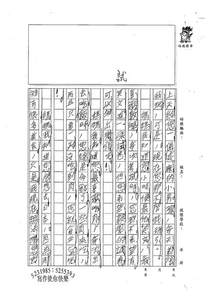 99W3408徐楷程 (2).jpg