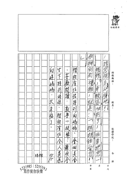 99W3408徐楷程 (3).jpg