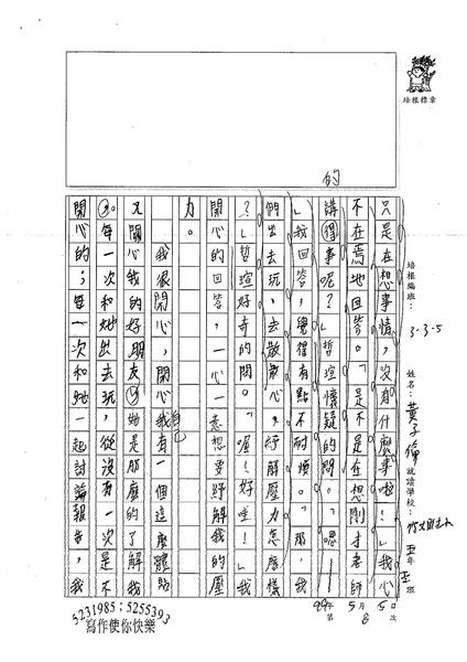 99W5408黃子倫 (2).jpg