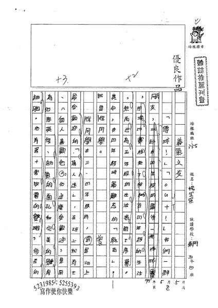 99W5408楊笠笙 (1).jpg