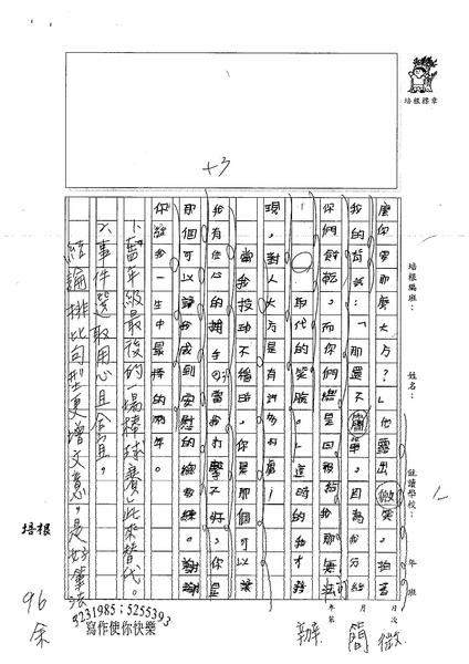 99W5408楊笠笙 (3).jpg