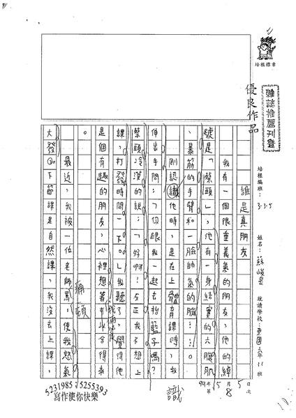 99W5408蘇峻昱 (1).jpg