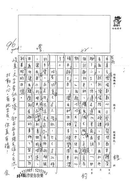 99W5408蘇峻昱 (2).jpg