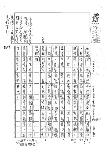 99W5405黃子倫 (2).jpg