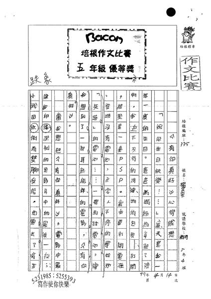 99W5405楊笠笙 (1).jpg