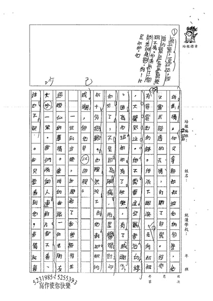 99W5405楊笠笙 (2).jpg