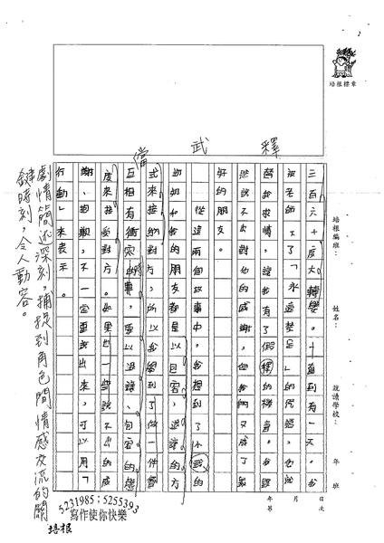 99W5405楊笠笙 (3).jpg