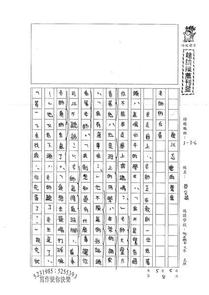 99W6408邵采葳 (1).jpg