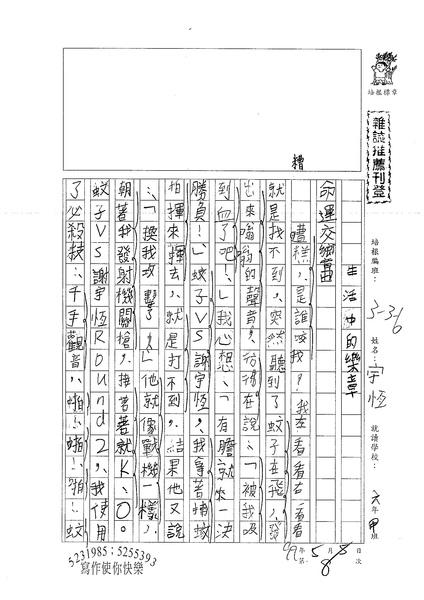 99W6408謝宇恆 (1).jpg