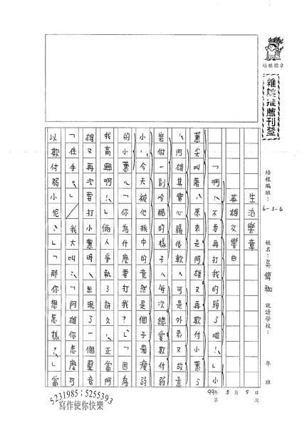 99W6408吳錞珈 (1).jpg