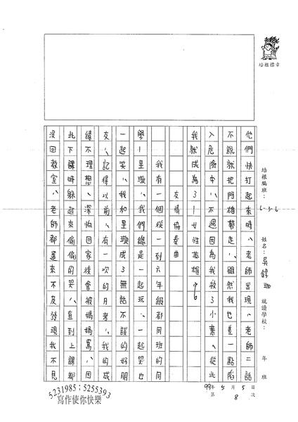 99W6408吳錞珈 (2).jpg
