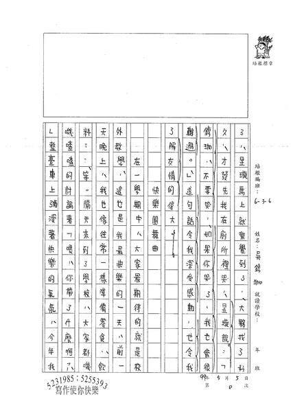 99W6408吳錞珈 (3).jpg