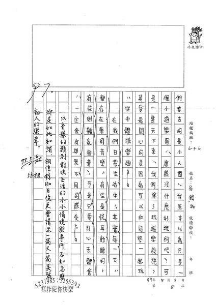 99W6408吳錞珈 (4).jpg