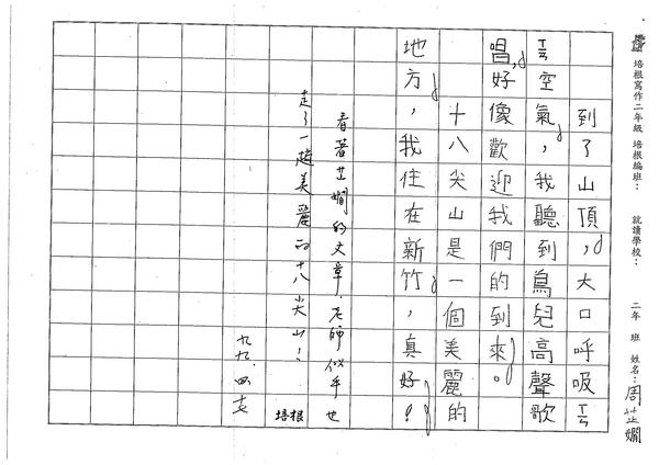 99W2405周芷嫺 (2).jpg