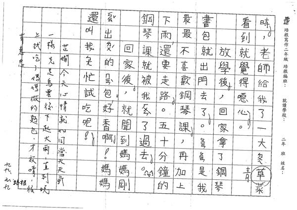 99W2408周芷嫺 (2).jpg