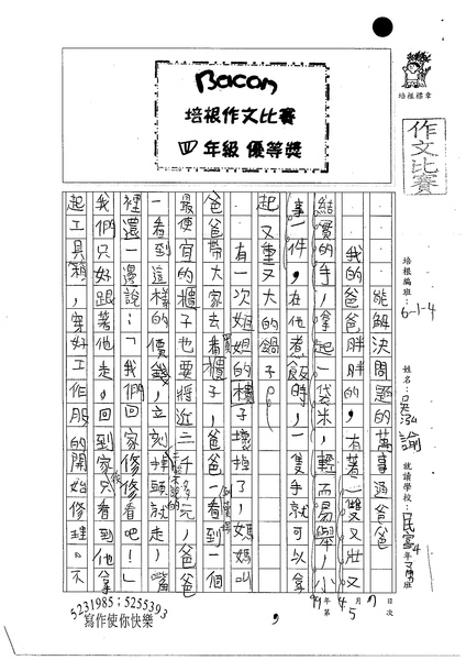 99W4405吳泓諭 (1).jpg