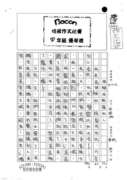 99W4405洪梓珈 (1).jpg