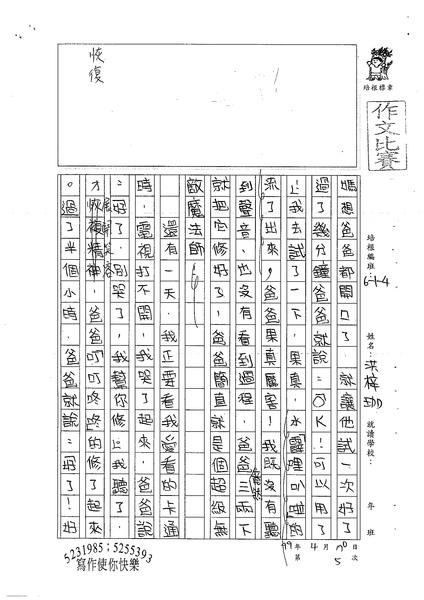 99W4405洪梓珈 (2).jpg