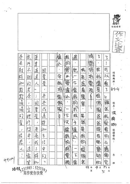 99W4405洪梓珈 (3).jpg