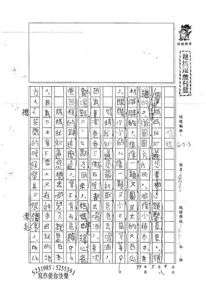 99W3408吳竺晏 (1).jpg