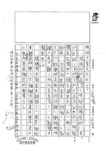 99W3408吳竺晏 (2).jpg