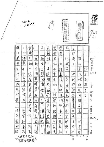 99W5408沈宥汝 (1).jpg