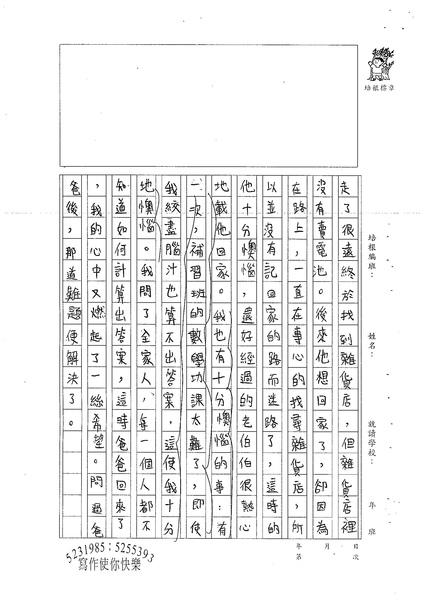 99W5405陳亮凝 (3).jpg