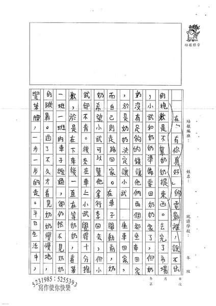 99W5405陳亮凝 (4).jpg
