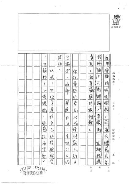 99W5405陳亮凝 (5).jpg