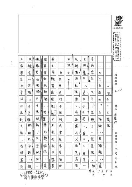 99WA308傅靖珈 (1).jpg
