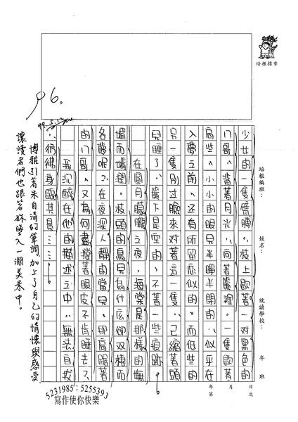 99WA308游博雅 (2).jpg