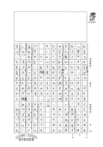 99WA308楊立渝 (2).jpg