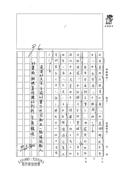 99WA308楊立渝 (3).jpg
