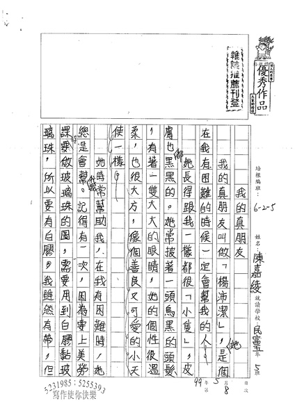 99W5408陳嘉綾 (1).jpg