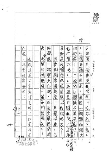 99W5408陳嘉綾 (2).jpg