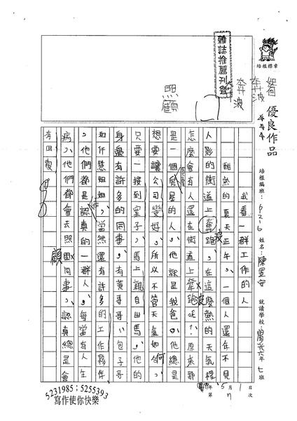 99W6404陳昱安 (1).jpg