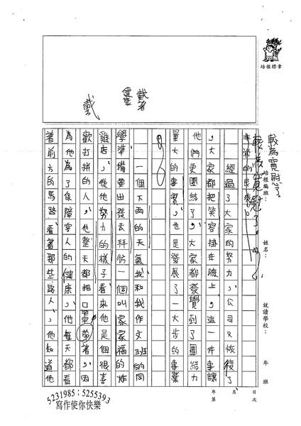 99W6404陳昱安 (3).jpg