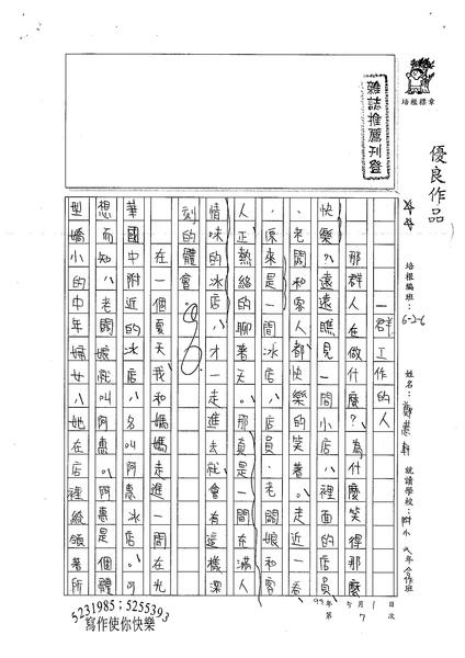 99W6407鄭薏軒 (1).jpg