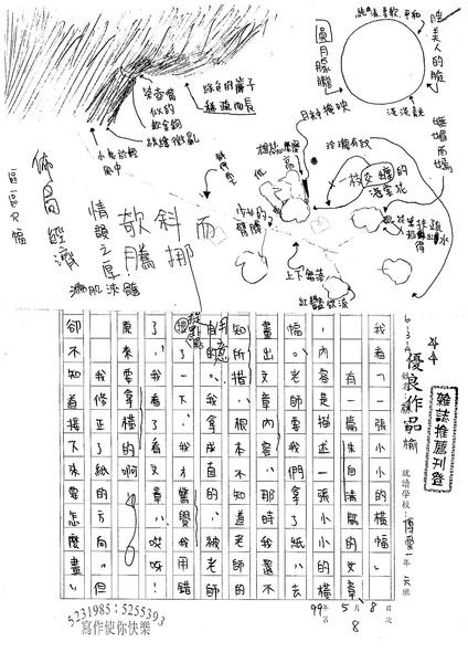 99WA408林芳榆 (1).jpg