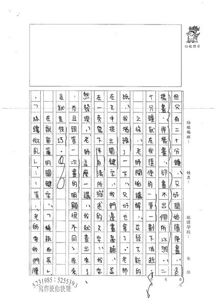 99WA408林芳榆 (2).jpg