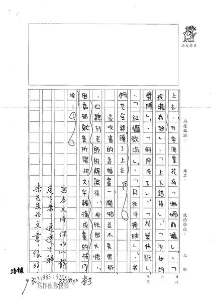 99WA408林芳榆 (3).jpg