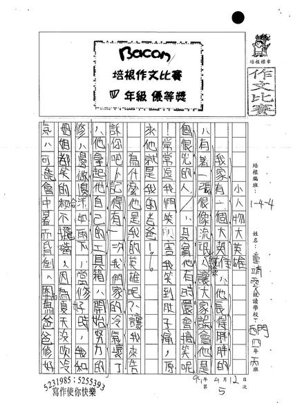 99W4405童靖雯 (1).jpg